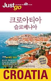 """<font title=""""저스트고 크로아티아 슬로베니아 (2014~2015)"""">저스트고 크로아티아 슬로베니아 (2014~201...</font>"""