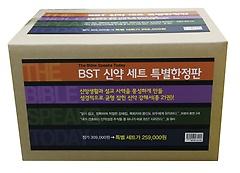 BST 신약 세트 특별한정판