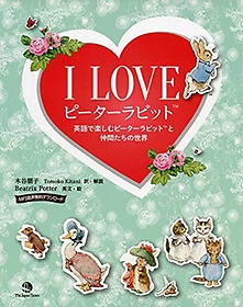 """<font title=""""I LOVE ピ-タ-ラビット 英語で樂しむピ-タ-ラビットと仲間たちの世界"""">I LOVE ピ-タ-ラビット 英語で樂しむピ-タ-...</font>"""