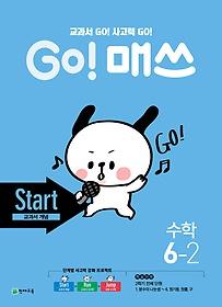 고매쓰 Start 6-2 (2021)