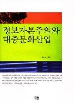 정보자본주의와 대중문화산업