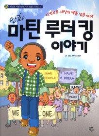 만화 마틴 루터 킹 이야기