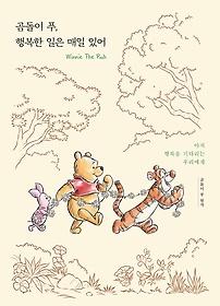 곰돌이 푸, 행복한 일은 매일 있어 : 아직 행복을 기다리는 우리에게