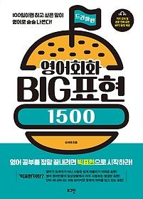 영어회화 BIG표현 1500 - 드라마편