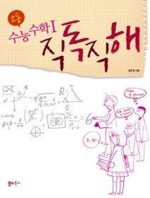 소동 수능수학 1 직독직해 (2010)