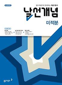 날선개념 고등 미적분 (2021년용)