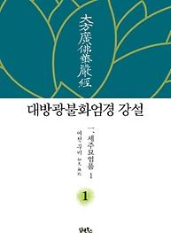 대방광불화엄경 강설 1