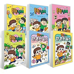 흔한남매1-4권+안 흔한 일기 1-2권 (전6권)
