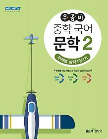 우공비 중학 국어 문학 2