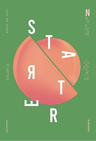 2022 UAA 생명과학 2 STARTER N제 (2021)