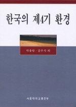 한국의 제4기 환경