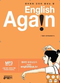 English Again!