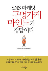 SNS 마케팅, 구멍가게 마인드가 정답이다