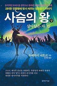 사슴의 왕 (상)