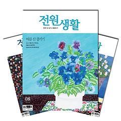 월간잡지 전원생활 1년 정기구독