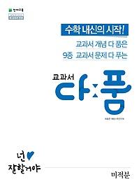 교과서 다품 고등 수학 미적분 (2021년용)