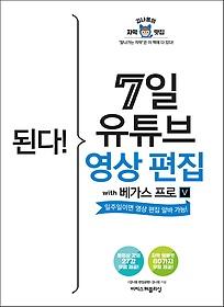 된다! 7일 유튜브 영상 편집 with 베가스 프로
