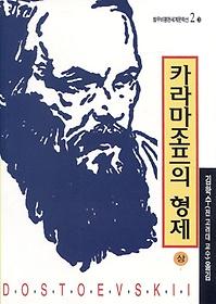 카라마조프의 형제 (상)