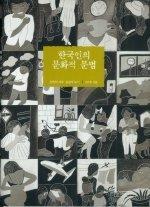 한국인의 문화적 문법 : 당연의 세계 낯설게 보기