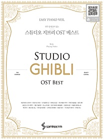 "<font title=""연주 동영상이 있는 스튜디오 지브리 OST 베스트 - Easy Piano Ver."">연주 동영상이 있는 스튜디오 지브리 OST ...</font>"