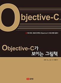 Objectiv-C가 보이는 그림책