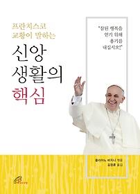 프란치스코 교황이 말하는 신앙생활의 핵심