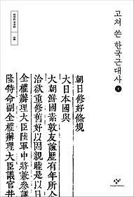 고쳐 쓴 한국근대사 1 (큰글자도서)