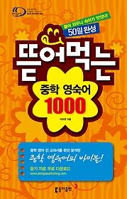 [한정판매]뜯어먹는 중학영숙어 1000