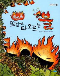 화르르 뜨겁게 타오르는 불