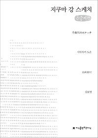 지쿠마 강 스케치 (큰글씨책)