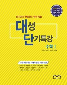 대성 단기특강 수학 1 (2020년용)