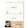 문학동네 여행의 이유 - 김영하 산문