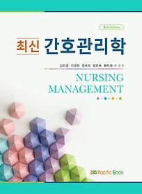 최신 간호관리학