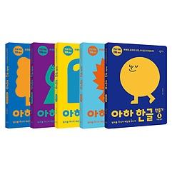 아하 한글 - 만들기 1~5권 세트