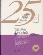 25시 (하 / 양장)