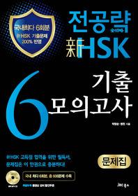 전공략 신 HSK 6급 기출모의고사 문제집