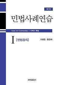 민법사례연습 1 - 민법총칙