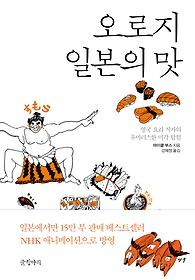 오로지 일본의 맛 : 영국 요리 작가의 유머러스한 미각 탐험
