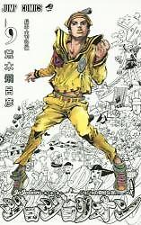 ジョジョリオン 9 (コミック)
