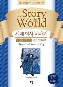 """<font title=""""세계 역사 이야기 영어 리딩 훈련 셀프 스터디북 중세편 1+2 통합본"""">세계 역사 이야기 영어 리딩 훈련 셀프 스...</font>"""