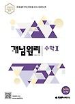 [교사용] 개념원리 수학 2 (2021)