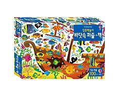 집중력놀이 바닷속 퍼즐+책