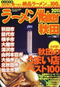 """<font title=""""ラ-メンウォ-カ-ムック  ラ-メンウォ-カ-秋田 2011  61802?93 (ウォ-カ-ムック 192)"""">ラ-メンウォ-カ-ムック  ラ-メンウォ-カ-秋...</font>"""