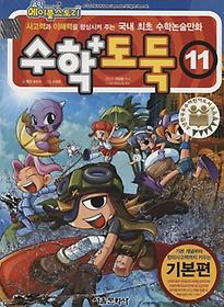 코믹 메이플 스토리 수학도둑 11