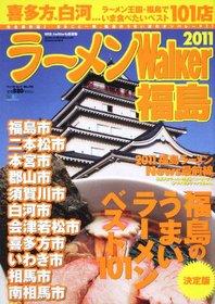 """<font title=""""ラ-メンウォ-カ-ムック  ラ-メンウォ-カ-福島 2011  61802?97 (ウォ-カ-ムック 196)"""">ラ-メンウォ-カ-ムック  ラ-メンウォ-カ-福...</font>"""