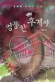 엉뚱한 후계자 : 김범영 판타지 소설