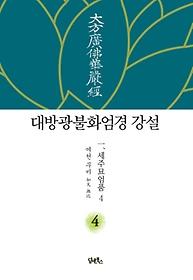 대방광불화엄경 강설 4