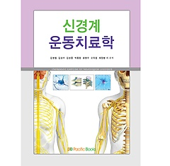 신경계 운동치료학 =Therapeutic exercise for neurological disorders