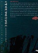 티베트의 영혼 카일라스