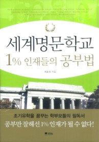 세계명문학교 1%25 인재들의 공부법